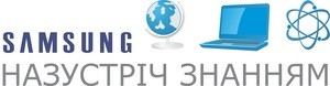 Samsung навстречу знаниям – 2011 : на пути к информационному обществу