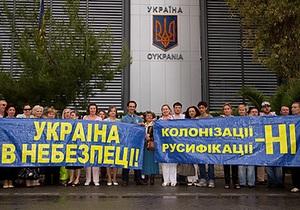 УНП призвала к акциям неповиновения в защиту украинского языка