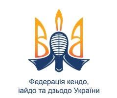 Відбудеться ІV Всеукраїнський Турнір з кендо