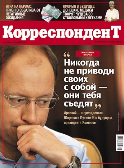 Журнал №28