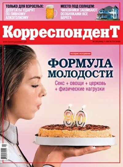 Журнал №29