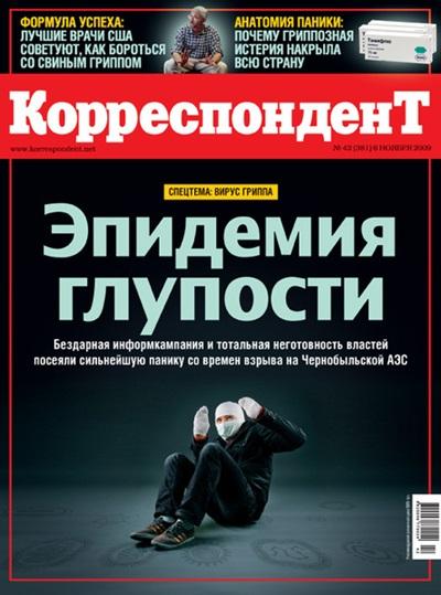 Журнал №42