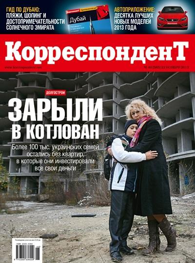 Журнал №46