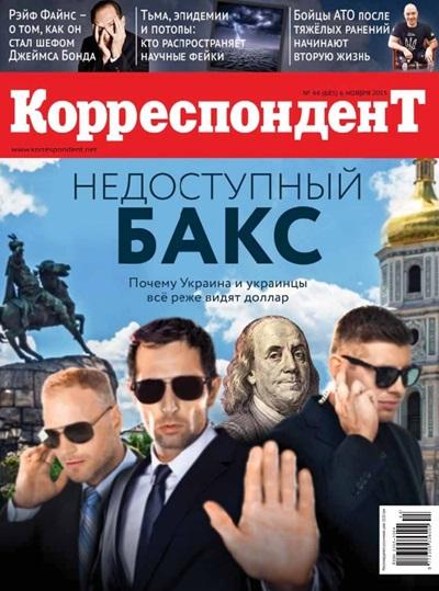 Журнал №44