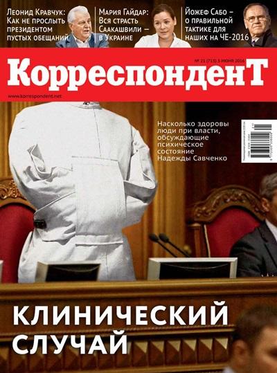 Журнал №21
