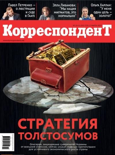 Журнал №10
