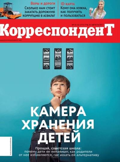 Журнал №31