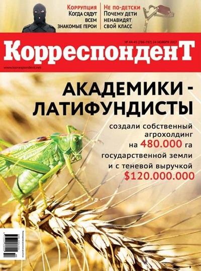 Журнал №45
