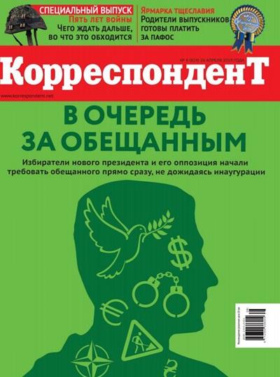 Журнал №8