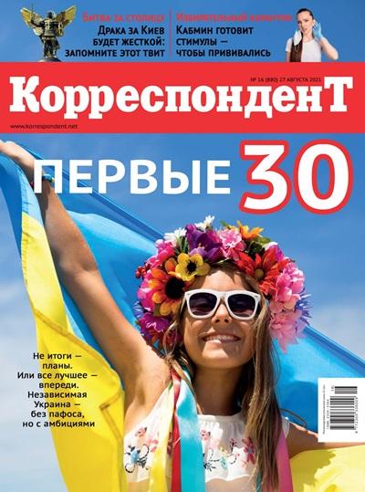 Журнал №16