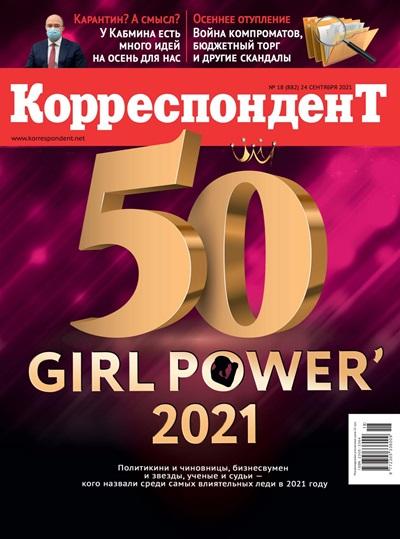 Журнал №18