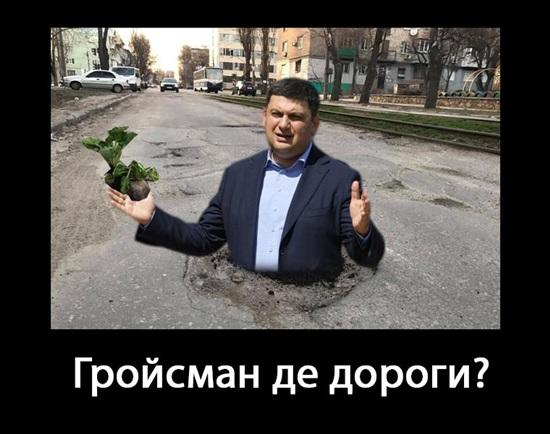 """Фотожабы на состояние дорог Украины: новый флешмоб """"Гройсман, где дороги?""""  - Korrespondent.net"""
