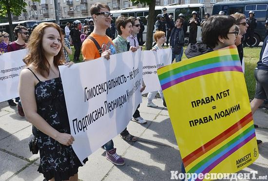 ЛГБТ-движение
