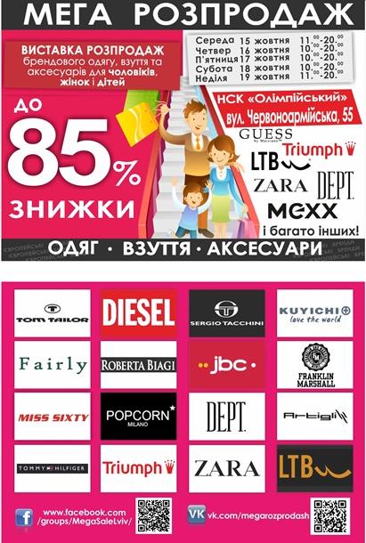 48baecf8ff1af6 Репортажи пользователей сайта Korrespondent.net - Мега розпродаж ...