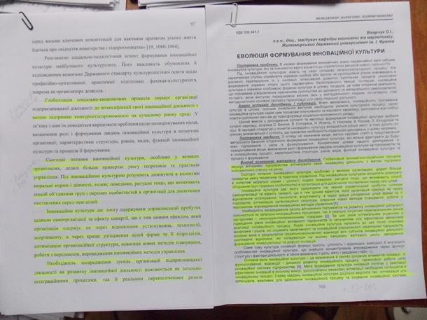 Жену министра Кириленко уличили в плагиате net Пример плагиата