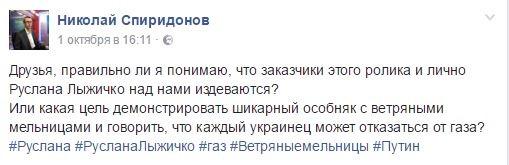 Як українська влада рекламує свою політику
