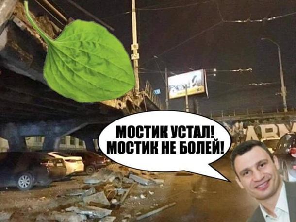 Обвалилась часть железобетонной конструкции на опоре №3 пешеходного моста на Труханов остров в Киеве - Цензор.НЕТ 4822