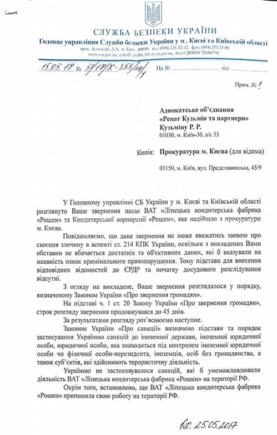 """СБУ обязали расследовать """"госизмену Порошенко"""""""