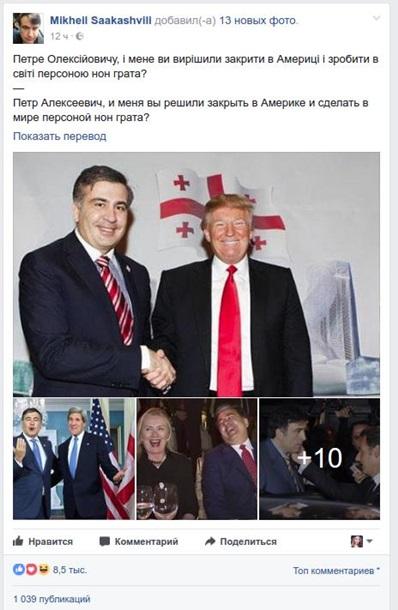 Саакашвили пугает Порошенко фото с элитой США