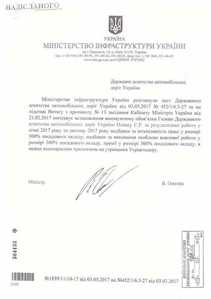 Главе Укравтодора подняли зарплату на 900%