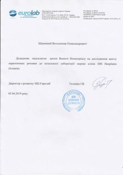 У Зеленского не обнаружили следов наркотиков в крови - результаты анализов