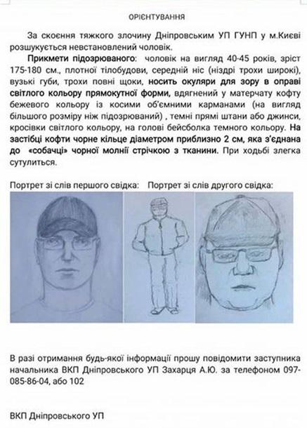 В Киеве маньяк нападает с ножом на мужчин
