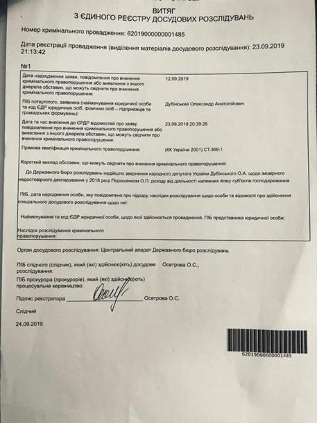 Против Порошенко открыли еще одно дело