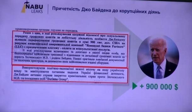 Деркач обнародовал данные о влиянии посольства США на НАБУ