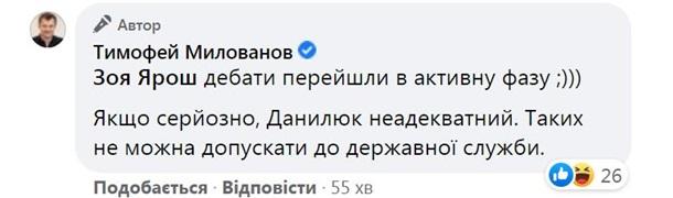 Данилюк дал в глаз Милованову, который пришел поздравить его с Днем рождения (ФОТО) 9