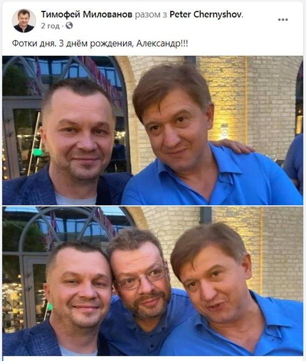 Данилюк дал в глаз Милованову, который пришел поздравить его с Днем рождения (ФОТО) 3