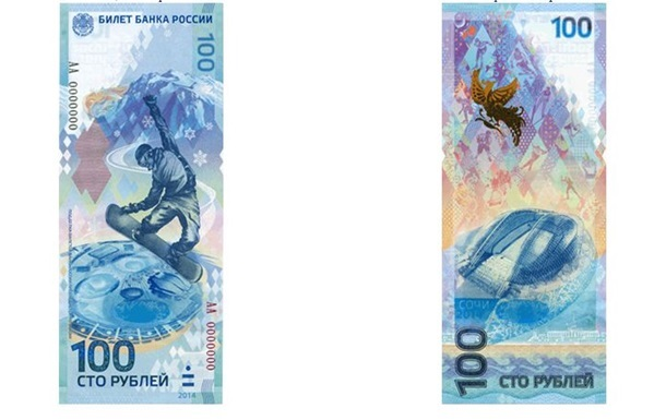 В России разгорелся скандал вокруг возможного плагиата новой  олимпийской  купюры