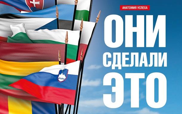Пример для Украины. Корреспондент анализирует, как изменилась жизнь бывших стран соцлагеря после СА с Евросоюзом