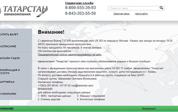 Boeing 737 выполнял рейс из аэропорта Домодево в Казань. Самолет потерял высоту и упал на взлетно-посадочной полосе, произошло возгорание.
