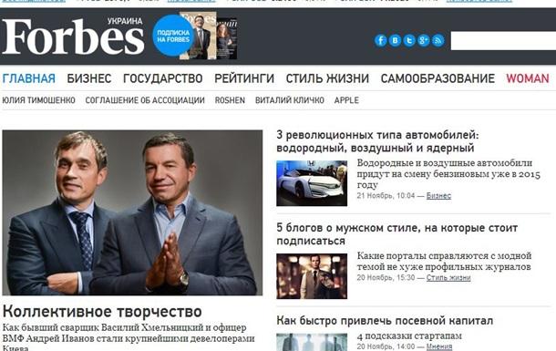Forbes.ua намерен создать украинскую версию сайта