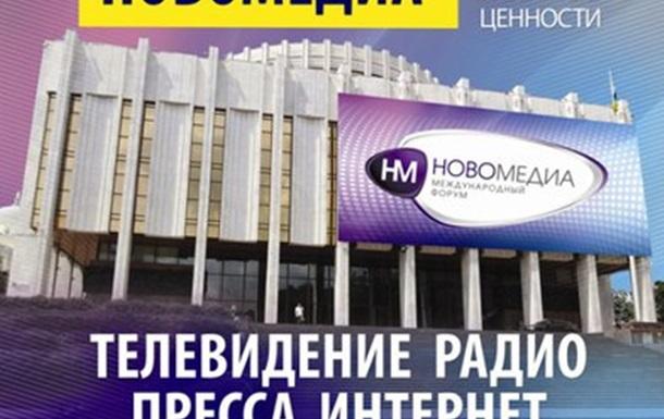 Соль  в СМИ-Форум Новомедиа .