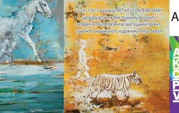 Мистецький Арсенал, ART KYIV Contemporary 2013 - ArtHuss и Петр Бевза,  Игра