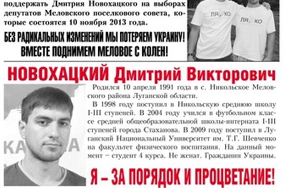 На Луганщині влада боїться кандидатів від Радикальної партії