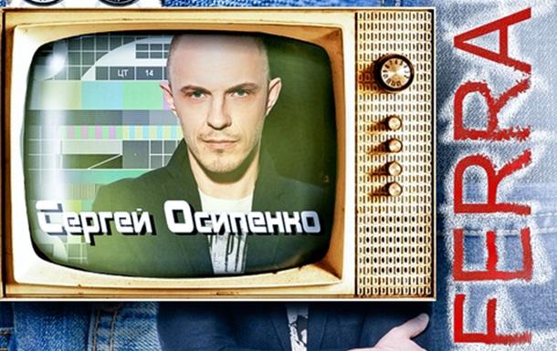 Скоро на ITunes появится альбом Сергея Осипенко под амбициозным названием FERRAR