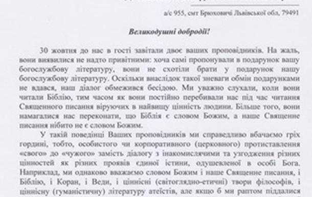 Открытое письмо Украинского Душевного общества к Свидетелям Иеговы