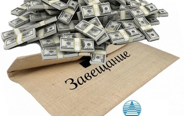 Состояние в наследство. Часть II. Деньги в банке.