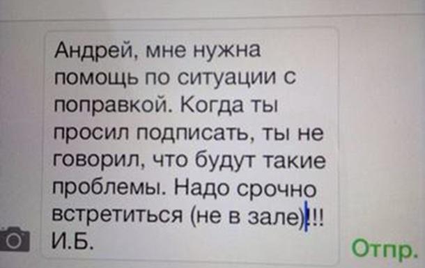 Яценюк мог знать о поправках по Кличко?