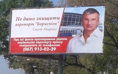 Політ «Борисполя» нормальний: падає та скидає «баласт» (ДОКУМЕНТИ)