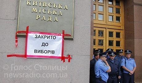 Выборы по-киевски…