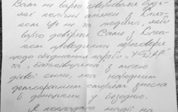 Юлия Тимошенко спутала все карты оппозиции