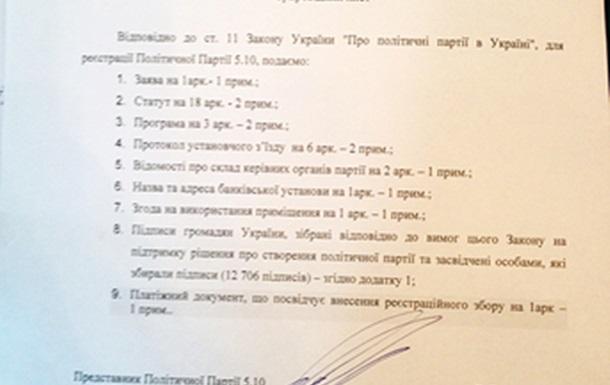 Минюст тупикует регистрацию партии «5.10»