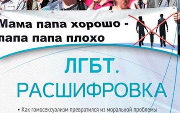 ЛГБТ-Расшифровка.