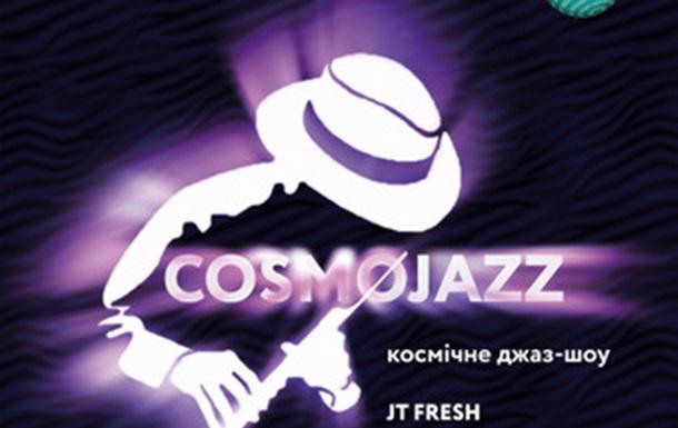 COSMOJAZZ