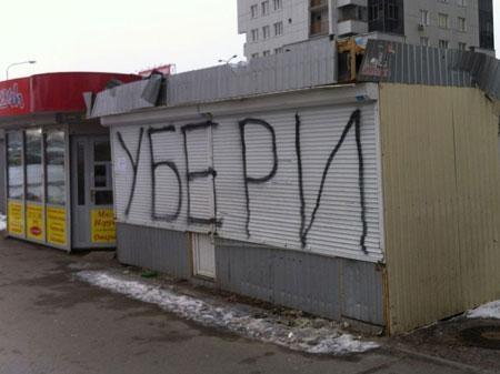 Благоустрій по Святошинськи, або як районна влада бореться з МАФами!