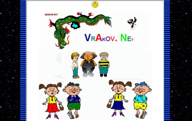 Детский журнал «Враков Нет». Выпуск первый (ВИДЕО)