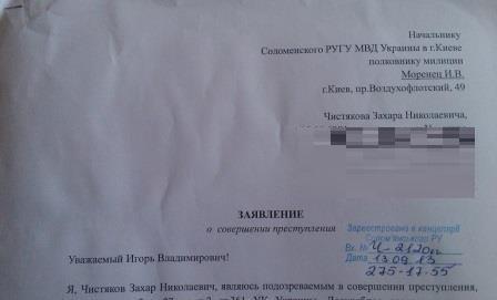 Распространением «чернухи» в сети занимается советник Могилева?
